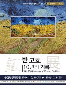 Van Gogh: A Record of Ten Years Exhibition