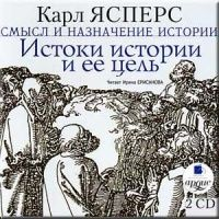 Аудиокнига Истоки истории и её цель Карл Ясперс