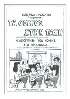 Η αξιοποίηση των κόμικς στη διδασκαλία από την Κατερίνα Προκοπίου (katproko@hotmail.com)