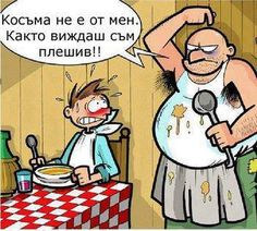 Хитър Петър - бисери и лафове
