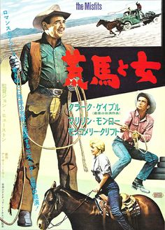 The Misfits | Japanese movie poster, 1961.