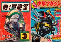 Robots!!! Japanese retro-futurism from Dark Roasted Blend.