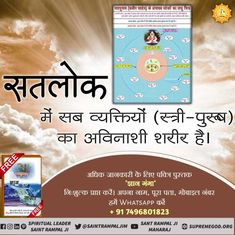 Satlok is the immortal place of Immortal Lord Kabir. To attain this Satlok is the ultimate aim of Human life. Must watch Sadhna TV at daily Believe In God Quotes, Quotes About God, Spiritual Awakening, Spiritual Quotes, Hindu Quotes, Heaven Pictures, God Pictures, Hindu Worship, Heaven Quotes