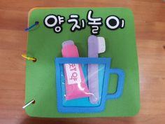 양치놀이#치카놀이#펠트책#치카책#펠트치솔치약 : 네이버 블로그 Circle Time, Ideas Para, Crafts For Kids, Blog, Feltro, Hand Crafts, Draping, Korean Language, Languages