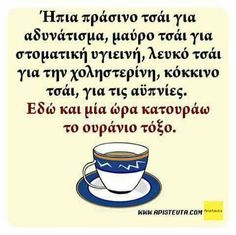 Funny Greek, Funny Statuses, Greek Quotes, Funny Stories, Made Goods, Minions, Laughter, Funny Quotes, Jokes