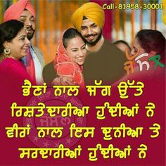 love quotes for brother in punjabi – Love Kawin Brother Sister Relationship Quotes, Funny Brother Quotes, Daddy Daughter Quotes, Brother Sister Quotes, Brother And Sister Love, Gurbani Quotes, Life Quotes, Qoutes, Father Quotes