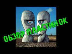 Обзор пластинок Pink Floyd - The Division Bell - YouTube