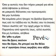 """212 """"Μου αρέσει!"""", 4 σχόλια - Greek Quotes® (@greekquotesg) στο Instagram: """"Θα'ρθει η μερα…"""""""