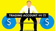 Trading account kya hai? kaise khole in hindi? ट्रेडिंग अकाउंट क्या है? (What Is Trading Account In Hindi) ट्रेडिंग अकाउंट कैसे ओपन करें? कैसे इसका इस्तेमाल करें? इसके फ़ायदे? all about trading account in hindi. यदि आप जानना चाहते हैं तो इस आर्टिकल में आपको Trading account से संबंधित पूरी जानकारी मिलने वाली है. Tech Hacks, Accounting, Movies, Movie Posters, Films, Film Poster, Cinema, Movie, Film