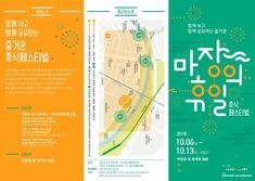 20181002앞면 Pamplet Design, Funky Design, Flyer Design, Book Design, Leaflet Design, Graphic Design Layouts, Graphic Design Inspiration, Layout Design, Editorial Layout