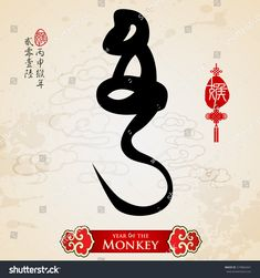 Translation of small text: 2016 year of the monkey Clock Tattoo Design, Skull Tattoo Design, Tattoo Designs, Chinese New Year Monkey, Year Of The Monkey, Irish Tattoos, Celtic Tattoos, Monkey Tattoos, Mini Tattoos