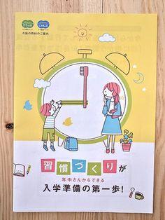 こどもちゃれんじ(ベネッセコーポレーション) 冊子イラスト