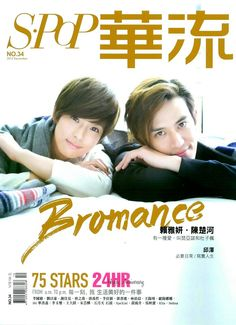 Bromance drama stars- Baron Chen & Megan Lai for S-Pop magazine Live Action, W Kdrama, Baron Chen, Taiwan Drama, Pop Magazine, Drama Fever, Love K, Funny Kpop Memes, Movies
