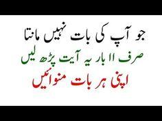 Duaa Islam, Islam Hadith, Allah Islam, Islam Quran, Muslim Love Quotes, Islamic Love Quotes, Islamic Inspirational Quotes, Prayer Verses, Quran Verses
