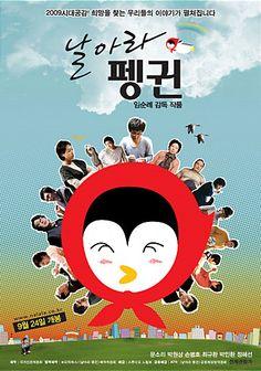 배우 조은지 / 영화: 날아라 펭귄(2009) - 미술 선생님 역