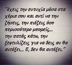 Μπορεί η ζωή μου να είναι γεμάτη από λάθη... αλλά αυτά είναι που με κάνουν να ξεχωρίζω από ανθρώπους που δεν έχουν κάνει τίποτα στην ζωή τους. Προβληματίζομαι... μα ανασαίνω!!! Special Words, Mind Games, Greek Quotes, Mindfulness, Math, Train, Math Resources, Consciousness, Strollers