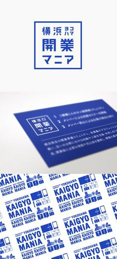 Yokohama Kaigyo Mania Timelord_Chump: This brand seems to be trying to make itself look traditional by using dark blue and boxed shapes Japanese Logo, Japanese Typography, Japanese Graphic Design, Brand Identity Design, Graphic Design Branding, Logo Design, Typography Logo, Typography Design, Lettering
