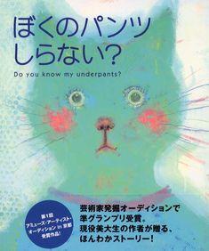 パンツをなくしたねこくんは、うきわで隠して大あわて。ねこくんのパンツは、いったいどこに行ったのか?現役美大生の作者初の絵本。第1回アミューズ・アーティスト・オーディションin京都受賞作品。