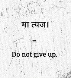 42 Powerful Sanskrit Tattoo Ideas with Deep Meanings - Fashion Enzyme Mantra Tattoo, Sanskrit Tattoo, Hindi Tattoo, Om Tattoo, Deep Tattoo, Sanskrit Quotes, Sanskrit Mantra, Vedic Mantras, Sanskrit Words
