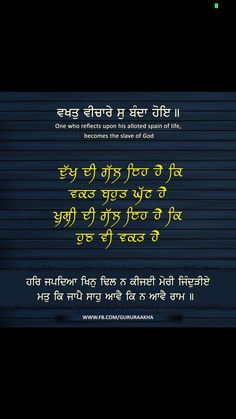 Sikh Quotes, Gurbani Quotes, Indian Quotes, Punjabi Quotes, Enlightenment Quotes, Shri Guru Granth Sahib, Trust God, Ek Onkar, Affirmations