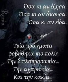 Motivational Quotes, Inspirational Quotes, Greek Quotes, Picture Quotes, Wisdom, Thoughts, Humor, Education, Sayings