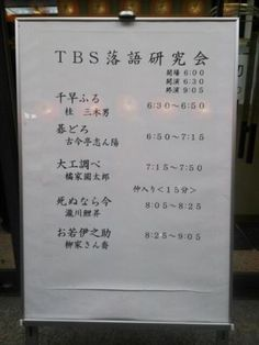 あ、演目画像っ。第532回落語研究会 by@umaya_kaji3880 121031