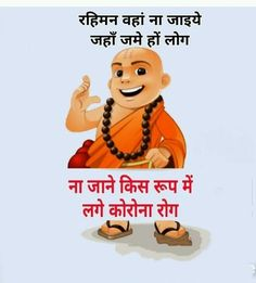 Funny True Facts, Funny Jokes, Hilarious, Daily Jokes, Hindi Words, Jokes Images, Bts Dancing, Jokes In Hindi, Quotations