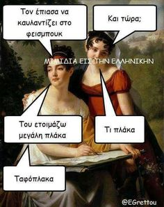Funny Greek Quotes, Funny Quotes, Ancient Memes, Funny Phrases, Happy Life, True Stories, Sarcasm, Jokes, Lol