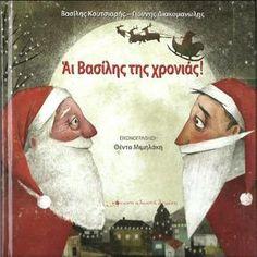 aivasilistisxronias2 Christmas Mood, Christmas 2015, Christmas Crafts, Xmas, Christmas Ornaments, Christmas Plays, Winter Activities, Craft Activities, Best Wordpress Themes