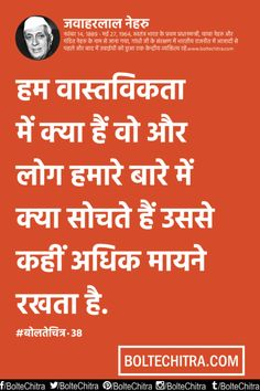 pandit nehru biography