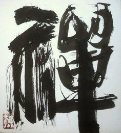 Shiko Munakata 棟方志功 (1903-1975).