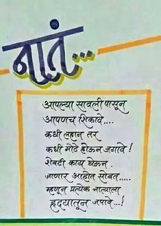 Sweet Family Quotes In Marathi Inspirational Quotes In Marathi, Marathi Quotes On Life, Marathi Poems, Motivational Quotes For Students, Motivational Quotes For Success, Sweet Family Quotes, Daily Quotes, Life Quotes, Small Poems