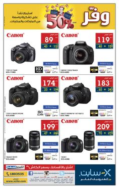 Don't miss our special offer for cameras available on our website and all of our showrooms.  http://www.xcite.com/brand/canon.html?cat=266&dir=desc&order=most_viewed