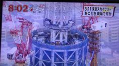 3月11日大地震時の東京スカイツリー揺れ方