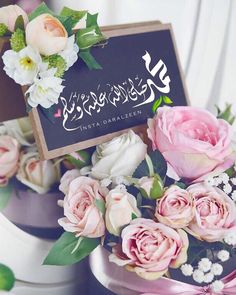 Quran Wallpaper, Islamic Wallpaper, Allah Islam, Islam Quran, Birth Quotes, Ramadan Activities, Blessed Friday, Eid Cards, Mekka