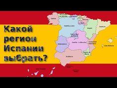 Какой регион Испании выбрать? - YouTube Youtube, Youtubers, Youtube Movies