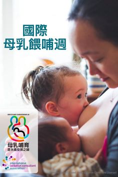 To those who communicate in Spanish, we celebrate Semana Mundial de Lactancia Materna! World Breastfeeding Week, Lactation Consultant, Dads, The Incredibles, Learning, Celebrities, Health, Life, Grateful