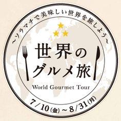 世界のグルメ旅|イベント・キャンペーン|東京ソラマチ