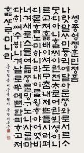 Korean 훈민정음