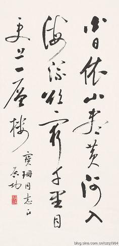 启功书法作品欣赏(2)_书朋画友程志强_新浪博客 Calligraphy N, Japanese Calligraphy, Chinese Typography, Chinese Art, Digital Art, Weather, Chinese Characters