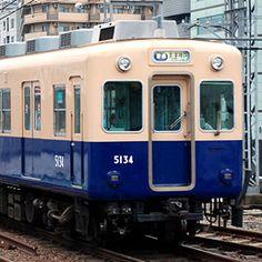 阪神電車 普通5000系 普通用の主力車両で、車体は「クリーム」と「ウルトラ・マリンブルー」のツートンカラーとしています。短い駅間を運転するため高加速・高減速の設計となっており、加速は日本の鉄道では最高水準を誇り、「ジェット・カー」の愛称を持っています。発電ブレーキを装備する車両と回生ブレーキを装備する車両とがあります。