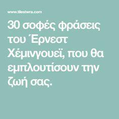 30 σοφές φράσεις του Έρνεστ Χέμινγουεϊ, που θα εμπλουτίσουν την ζωή σας. Greek Quotes, Good To Know, Wise Words, Philosophy, Quotations, Math Equations, Sayings, Health, Life