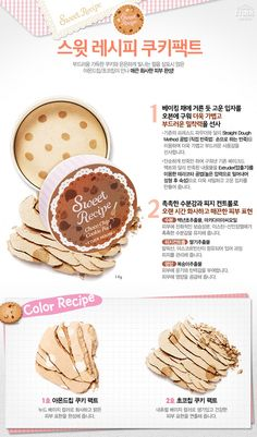 Etude House - Sweet Recipe Collection 2013 | Beauty, Fashion and Lifestyle Blog