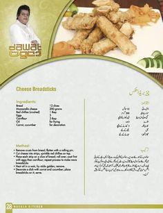 Urdu Recipe, Tea Time Snacks, Ramadan Recipes, Cheese Bread, Rolling Pin, Cucumber, Carrots, Fries, Rolls