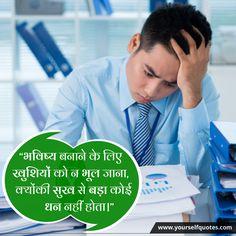 """""""भविष्य बनाने के लिए खुशियों को न भूल जाना क्योंकी सुख से बड़ा कोई धन नहीं होता।"""" ज़िन्दगी को बेहतर बनाने वाली बेस्ट हिन्दी कोट्स, हिंदी शायरी , हिंदी स्टेटस और सुविचार Tags 👇👇👇💚💚💚💚💚 #hindiquotes #Shayari #hindishayari #hindistatus #hindimotivation #hindikavita #hindiquote #hindisuccessquotes #quote #yourselfquotes #quotes #yourhindiquotes Hindi Quotes Images, Best Quotes, Best Quotes Ever"""
