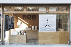 The Okomeya Rice Shop is Aiming to Revitalize This Shopping Street #placemaking trendhunter.com