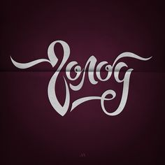 #apx193 #lettering #letter #design #handletter #леттеринг #дизайн #буквы #почеркушки