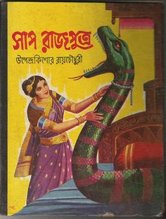 Bengali book cover, shap rajputra cover (via wallygreeninker)