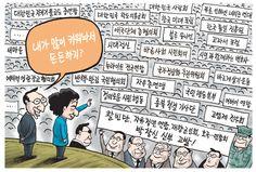 한겨레그림판 - 2013-11-24