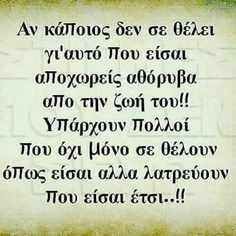 Feelings Chart, Greek Quotes, So True, True Words, Awakening, Wish, Personality, Thoughts, Inspiration